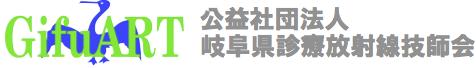 公益社団法人 岐阜県診療放射線技師会