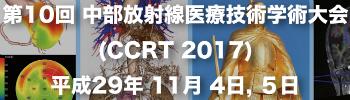 ccrt2017